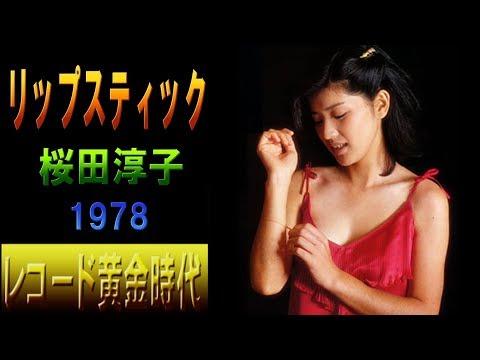 桜田淳子「リップスティック」【歌詞付き】【音源:レコード】1978年の大ヒット曲!Junko Sakurada/Lipsitck/'78