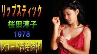 1978年に大ヒットした、桜田淳子「リップスティック」。 23枚目のシングル曲。 桜田淳子のヒット・シングル曲は、た~くさんありますが、...