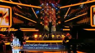 Анастасия Стоцкая - Лариса Долина. Шоу Один в Один 21 апреля.