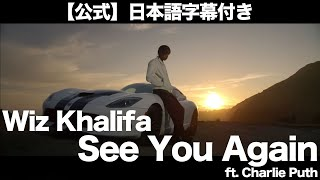 Wiz Khalifa - See You Again (feat. Charlie Puth) [日本語字幕付きver.](映画『ワイルド・スピード SKY MISSION』より)