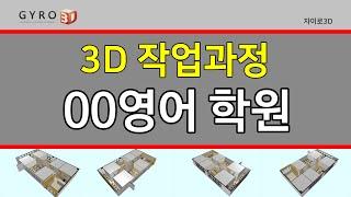 (3D작업과정)영어학원-스케치업(SketchUp,CAD…