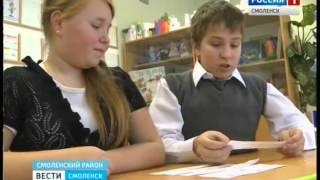 Для смоленских школьников провели урок толерантности
