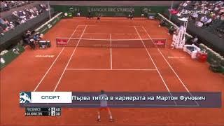 Първа титла в кариерата за Мартон Фучович