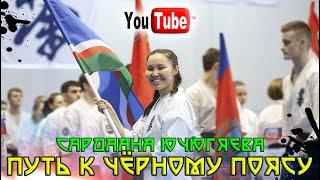 ПУТЬ К ЧЕРНОМУ ПОЯСУ / YUCHYUGYAEVA_MMA / Сардаана Ючюгяева