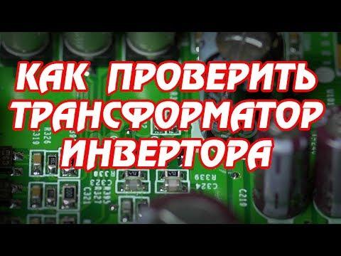 видео: Как проверить трансформатор в инверторе монитора или телевизора.