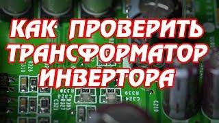 Қалай трансформатор да инверторе монитор немесе теледидар.