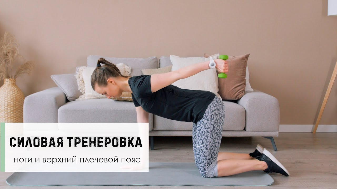 СИЛОВАЯ тренировка на ЯГОДИЦЫ и плечевой пояс