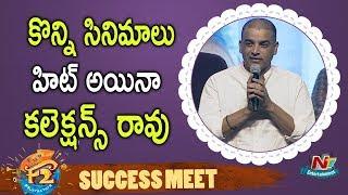 Dil Raju Speech @ F2 Success Meet   Venkatesh   Varun Tej   Tamannah   Mehreen   NTV Ent