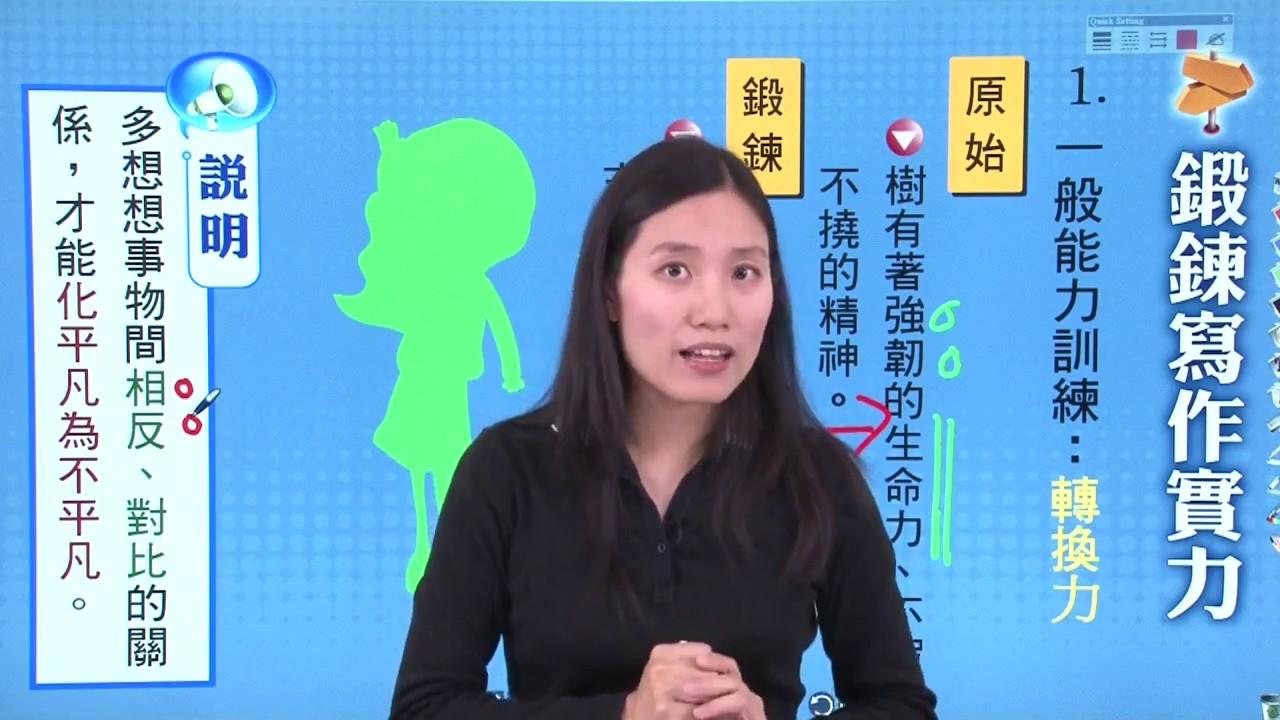 Live互動美語竹北校 補教王牌大師一把罩基礎班 精采課程試讀-柳吟作文