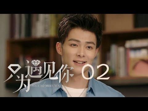 只為遇見你 02 | Nice To Meet You 02【DVD版】(張銘恩、文詠珊、魏千翔等主演)
