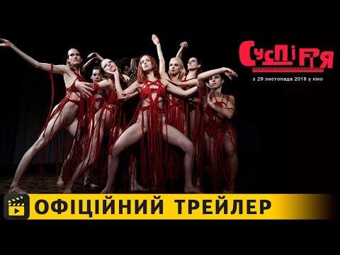 трейлер Суспірія (2018) українською