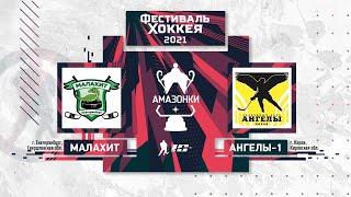 Малахит (Екатеринбург) – Ангелы-1 (Киров) | Амазонки (13.05.21)