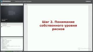 Вебинар Смертельные ошибки трейдера (от 18 марта 2014 г.)
