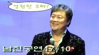 """우리의영원한오빠""""남진""""공연17- 10- 18-14:00"""