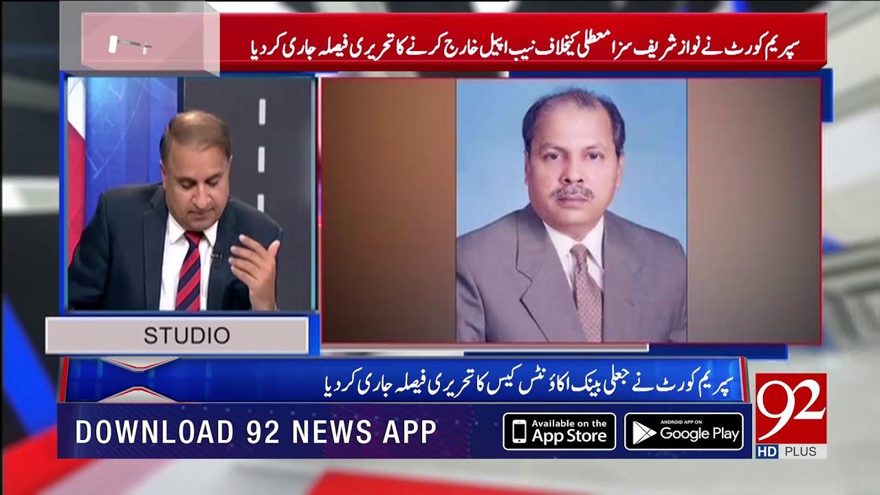 Rauf Klasra comments on Supreme Court decision regardig fake