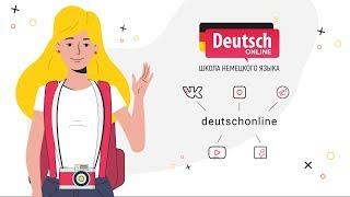 Deutsch Online - школа немецкого языка