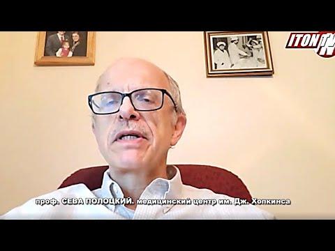 Доктор Полоцкий (США): Коронавирус вернется к осени, но мы будем готовы