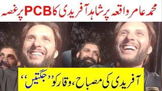 ANGRY Shahid Afridi Defend Amir vs Misbah and Waqar Younis   Mohammad Amir Should play Shahid Afridi