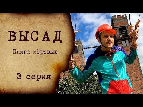 ВЫСАД  - 3 серия