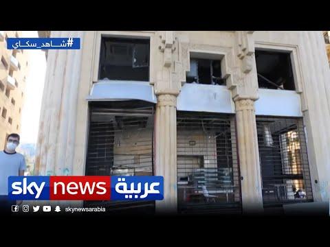 غضب شعبي في لبنان بعد انفجار بيروت  - نشر قبل 4 ساعة