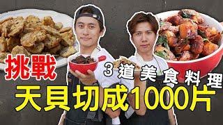 挑戰把天貝切成1000片+料理成3道美食 feat.天貝益菌