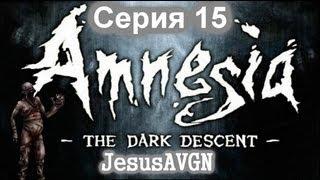 Amnesia The Dark Descent - ОН СЛЕДИТ - Серия 15