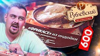Рублёвский | Фрикасе из индейки за 600 рублей | Жертва маркетинга