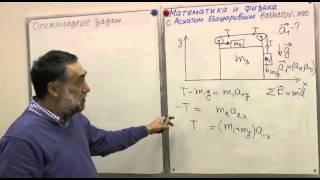 видео Решебник задач для вузов по физике
