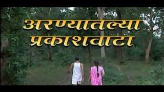 Aranyatil Prakash Vata- Dr Prakash Amte !!