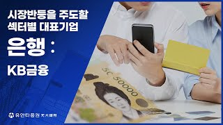 [시장반등을 주도할 섹터별 대표기업] 은행 (KB금융)