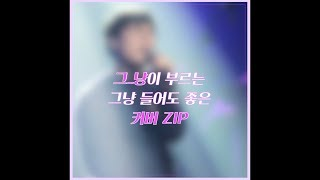 Great cover songs to just listen to by J_ust.ZIP(그_냥이 부르는 그냥 들어도 좋은 커버 ZIP)