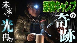 【21希望】深夜キャンプで吉報を聞く竹山〜カンニング竹山に番組を!PART21
