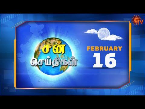 Sun Seithigal | சன் செய்திகள் | மாலை செய்திகள் | 16.02.2020 | Tamil News | Evening News | Sun News