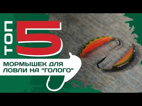 """ТОП 5 мормышек для ловли на """"голого"""". Зимняя рыбалка."""