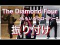 【反転】【The Diamond Four/ももいろクローバーZ】サビ・ダンス・振り付け *FUNK-A-HIP*ファンカヒップ*荻窪・井荻・井草ダンス&エクササイズスクール