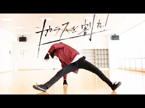 ガラスを割れ! full 【踊ってみた】【欅坂46】