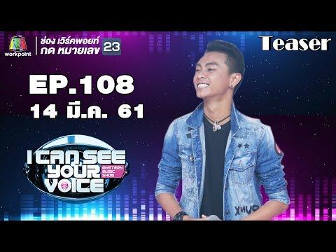 เตรียมพบกับดาวรุ่งพุ่งแรง ' แซ็ค ชุมแพ ' I Can See Your Voice Thailand