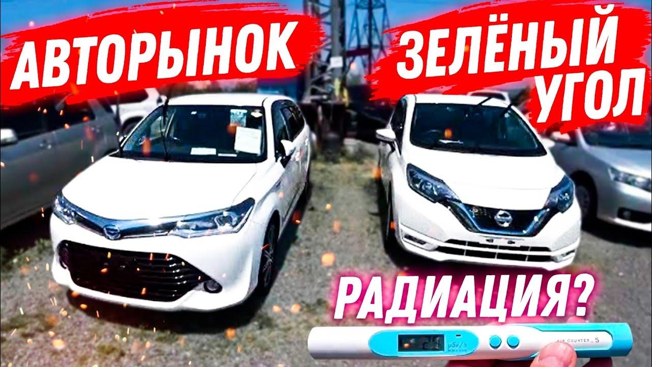 Авторынок ЦЕНЫ Растут? Зеленый Угол Где НОВИНКИ Авто из Японии? Авторынок Владивосток Королла Филдер