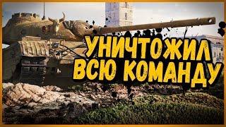 Затащил проигранный бой в Укрепах - Билли в ШОКЕ | World of Tanks