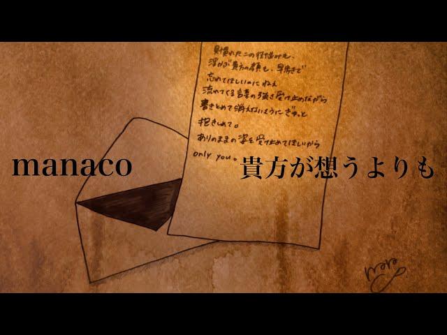manaco / 貴方が想うよりも (Demo)