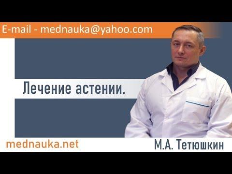 Лечение астении. mednauka.net