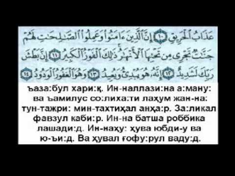 Лафасий - Ургатувчи 10 (Часть десятая)