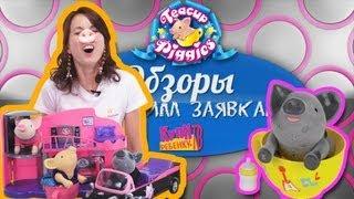 Обзор на пигис милашки в чайной чашке (Teacup Piggies Review) на Русском языке