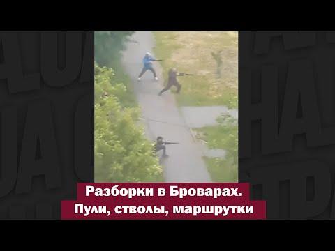 Разборки в Броварах. Пули, стволы, маршрутки | Страна.ua