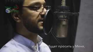 Али Абдулсалимов- Всевышний Аллах Говорит!