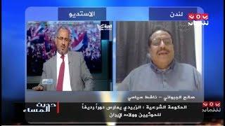تصريحات عيدروس الزبيدي ضد قيادات ورموز في الشرعية  مع صالح الجبواني والرحبي| حديث المساء 1