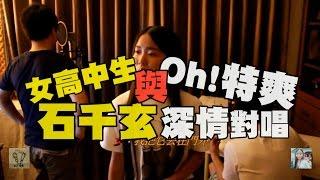 周杰倫【不該】Cover - Oh!特爽【仆街】