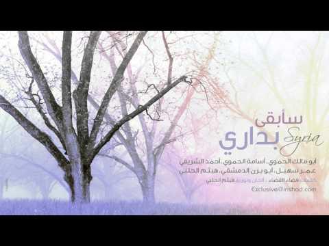 Sa Abqa Bi Dari - Syria Artists | سأبقى بداري - منشدو سورية