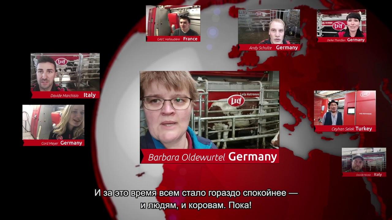 Lely Astronaut A5 – отзывы клиентов после года эксплуатации – видео 4 (RU)