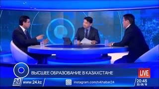 Высшее образование в Казахстане